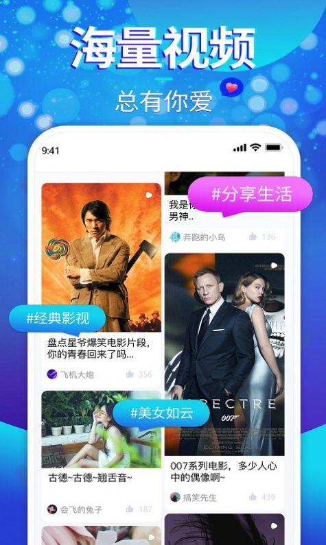 樱樱短视频app官方版软件图1: