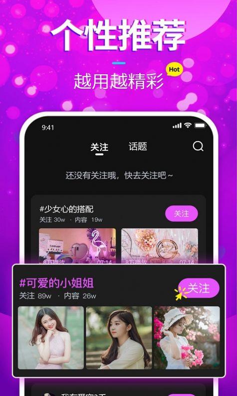 樱樱短视频app官方版软件图3: