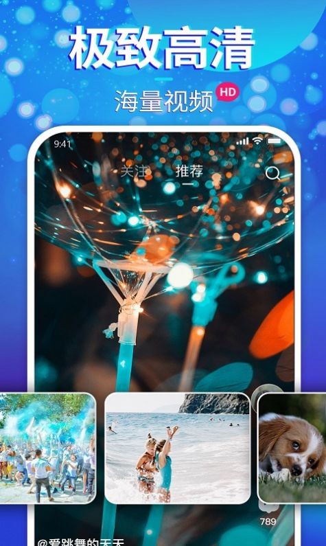 樱樱短视频app官方版软件图片1