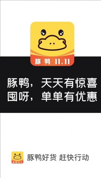豚鸭app官方版安装图3: