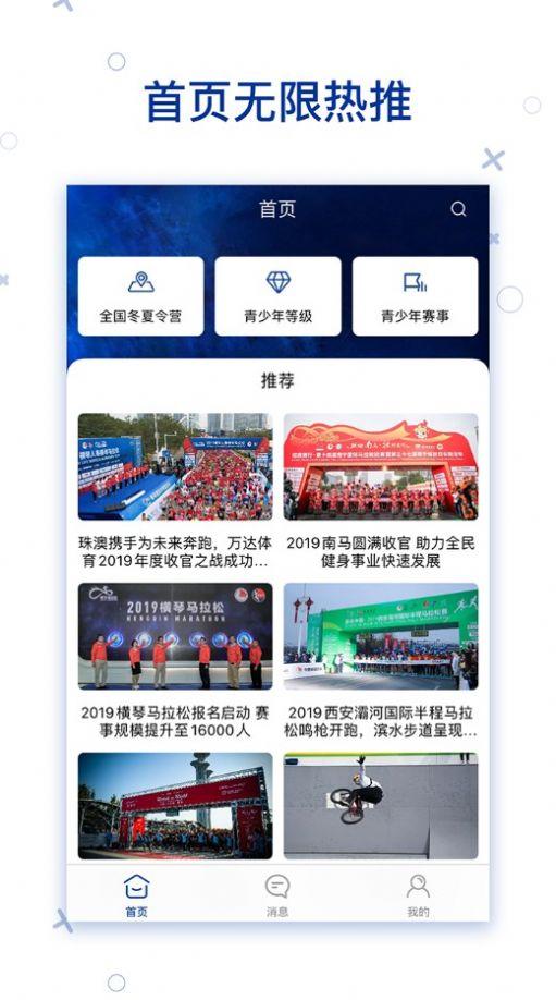 无畏体育app最新版软件图2: