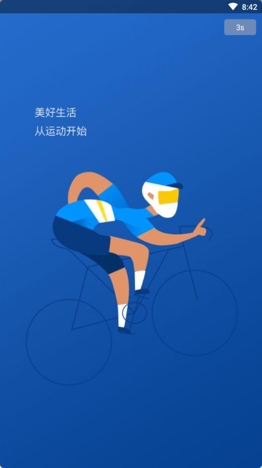 无畏体育app最新版软件图1: