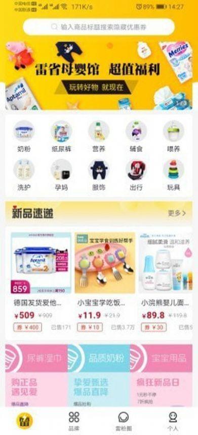 雷省app手机版下载图2: