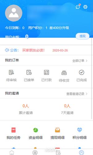 山竹赚钱软件手机版下载图2: