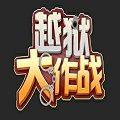 魔兽rpg新越狱大作战官方下载安装包 v1.0
