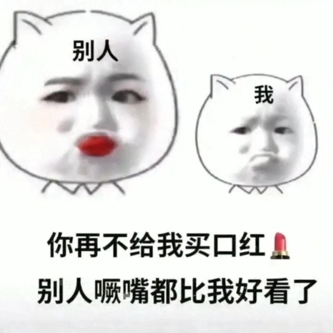 冬天的第一支口红图片表情包转账截图大全:抖音冬天的第一支口红是什么梗[多图]