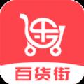 百货街最新版app软件下载 v1.0.0
