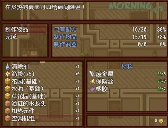 青山汉化组僵尸生活1.62礼包码安卓版图3:
