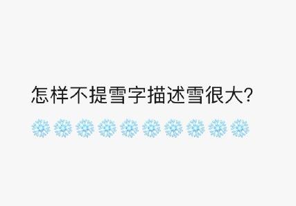微博不提雪字描述雪很大文案大全 2020不提雪字描述雪很大说说分享[多图]