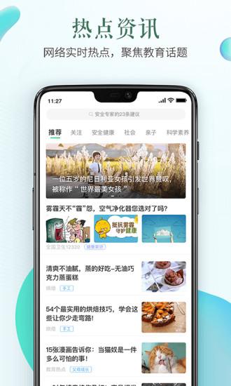 2020辽宁青少频道中小学生安全素质教育节目44分钟视频回放入口图1: