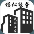 日不落酒店手游官网版 v1.0