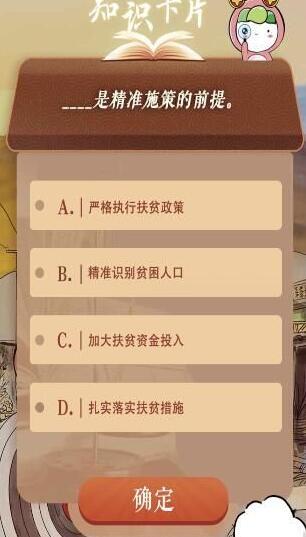 要把什么作为主攻方向 青年大学习第十季第五期题目答案汇总[多图]