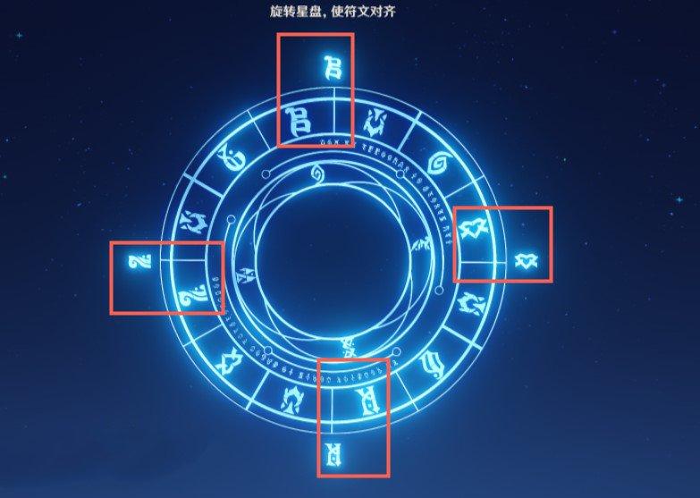 原神星盘怎么对齐 旋转星盘使其对齐使用方法说明[多图]