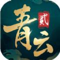 青云决2明月天涯手游官方最新版 v101.0