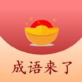 成语来了游戏领红包福利版 v1.0