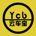 云车宝app官方版下载 v1.3.0