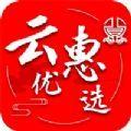 云惠优选最新版软件app v1.5.5.0