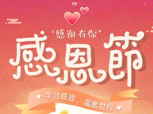 微信朋友圈2020感恩节祝福语 最新感恩节祝福语汇总[多图]