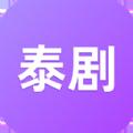 泰剧迷app官方下载苹果版粉色 v1.0.6