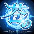 苍之轨迹游戏官方正式版下载 v1.0