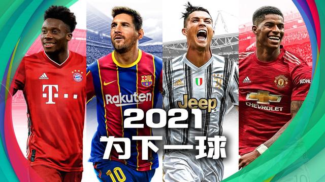 实况足球2021升黑降金名单 实用升黑球员推荐[多图]
