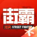 街霸对决抖音手游官方最新版 v1.0