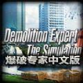 爆破专家汉化游戏中文版 v1.0.0