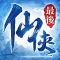 最後的仙俠滅世錄官方安卓版遊戲下載 v1.13