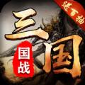 召唤三国猛将篇手游官方版 v1.0.1