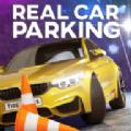 真正的停车场城市驾驶无限金币中文破解版 v1.0.0
