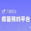 丁香园疫苗服务平台app官方版 v1.0