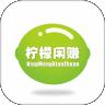 柠檬闲赚app官网版下载 v1.1.1