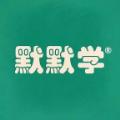 默默学app手机版下载 v2.2