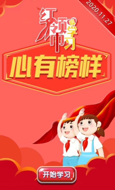 中国少年英雄纪念碑坐落在哪里 红领巾爱学习第一季第10期答案汇总[多图]
