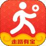 走路有宝app手机版下载 v1.0.0