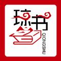 琼书中文app软件 v1.0.01