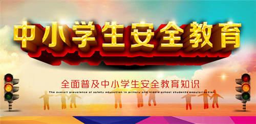 2020浙江少儿频道中小学生家庭教育与网络安全教育视频回放入口分享 最新回放视频地址[多图]