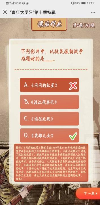 青年大学习王冰冰主讲视频在哪里看 青年大学习第十季特辑课后习题答案[多图]