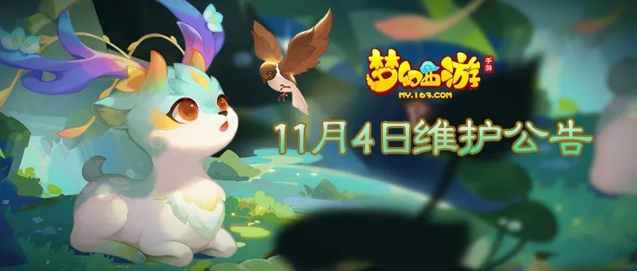 梦幻西游手游11月3日更新:旭日毯、猎天狼/步天歌,家园坐骑卷轴上线[多图]