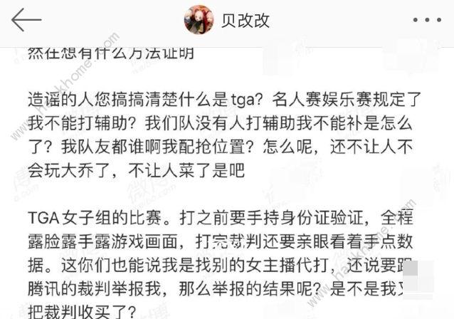 王者荣耀贝玲妃有点黑视频什么意思 贝玲妃是不是代打?[多图]图片4