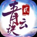 青时游戏青云诀2bt版福利版 v1.0.0