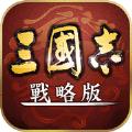 三国志战略版手游港澳版下载 v1.0.0
