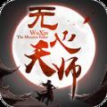 无心天师手游官方版 v1.3.10