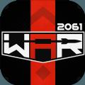 战争2061测试版官方游戏 1.0