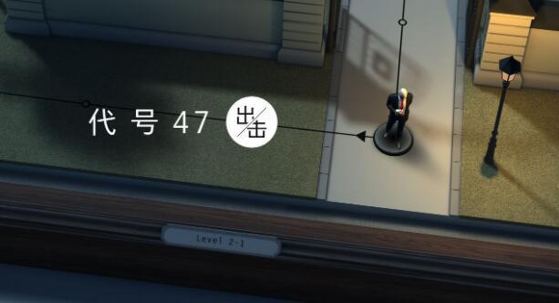代号47狙击新手攻略 新手快速上手指南[多图]
