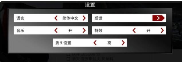 代号47狙击中文下载app认证自助领38彩金设置 中文详细设置教程[多图]