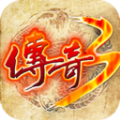 传奇3复古版手游官方最新下载 v1.0