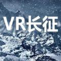 VR长征游戏完整免费版 v1.0