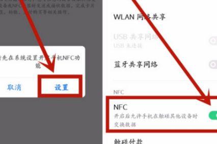 支付宝NFC怎么开通 支付宝NFC功能开通方法[多图]