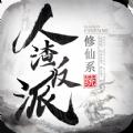 人渣反派修仙系统免费版游戏官方 v1.1.20